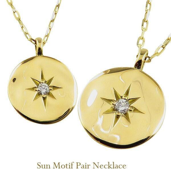 ペアネックレス 太陽 モチーフ SUN 2個セット 一粒 ダイヤモンド 18金 ゴールド K18 ダイヤネックレス ペンダント カップル ホワイトデー プレゼント