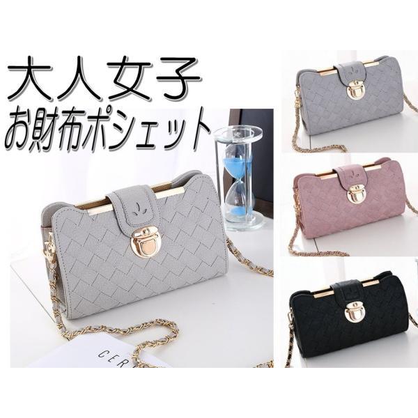 レディース ファッション 小物 バッグ ショルダーバッグ 財布ショルダー お財布ポシェット syo5022|jwstore