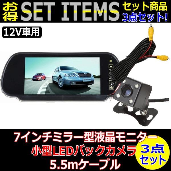 7インチ ミラー型 液晶モニター & 小型 LED バックカメラ セット 防水 防塵 12V車用 170度 夜間暗視 LED 車載 カー用品 日本語対応|jxshoppu