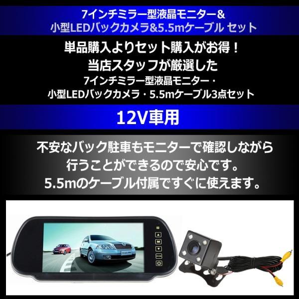 7インチ ミラー型 液晶モニター & 小型 LED バックカメラ セット 防水 防塵 12V車用 170度 夜間暗視 LED 車載 カー用品 日本語対応|jxshoppu|02