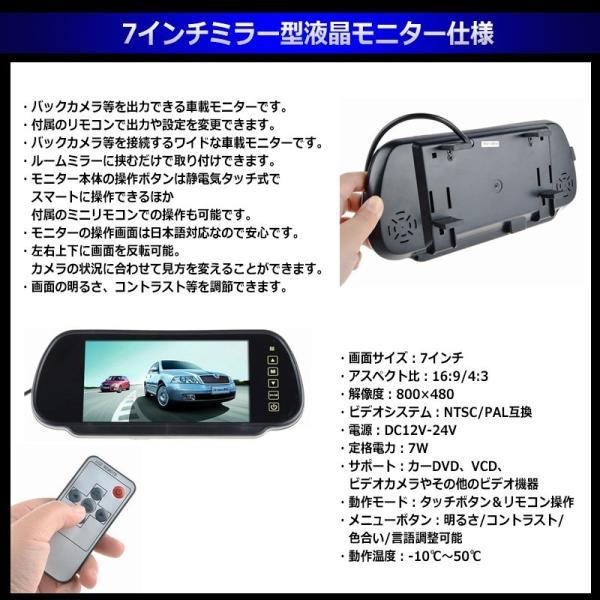 7インチ ミラー型 液晶モニター & 小型 LED バックカメラ セット 防水 防塵 12V車用 170度 夜間暗視 LED 車載 カー用品 日本語対応|jxshoppu|03
