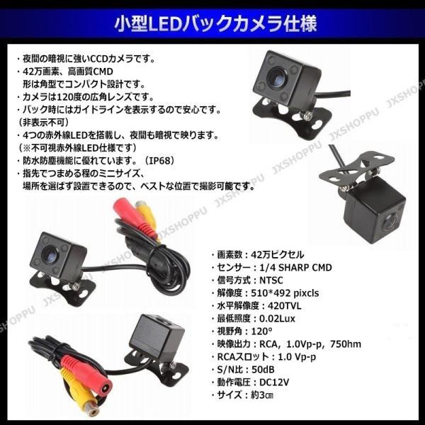 7インチ ミラー型 液晶モニター & 小型 LED バックカメラ セット 防水 防塵 12V車用 170度 夜間暗視 LED 車載 カー用品 日本語対応|jxshoppu|04