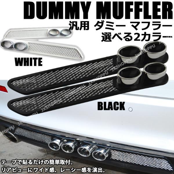 ダミー マフラーステッカー 汎用 2個セット リアル 3D シール バンパー ガード ブラック ホワイト ドレスアップ カー用品 保護