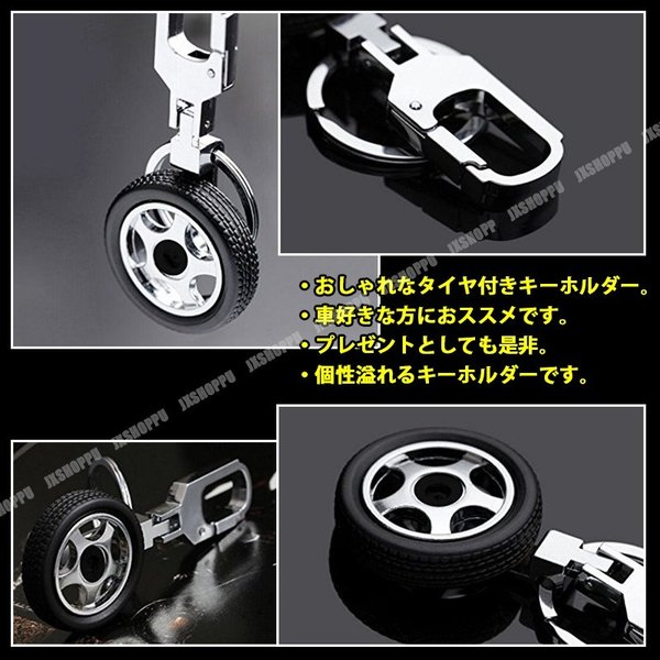 オシャレデザインキー ホルダータイヤ型カラビナフック車家鍵束アクセサリー|jxshoppu|02