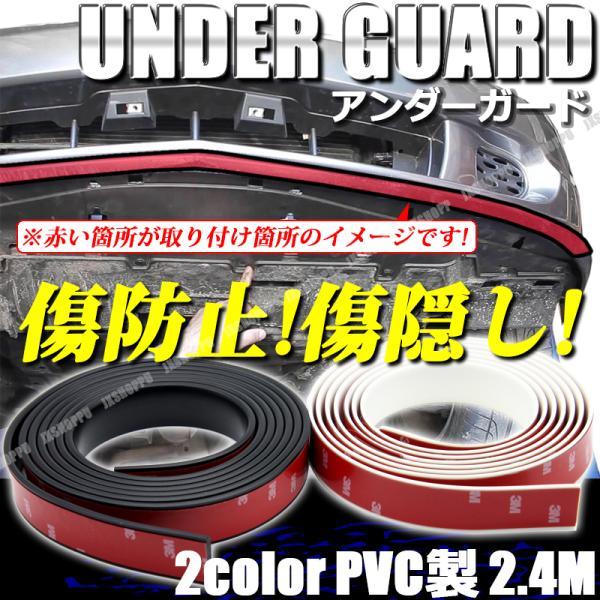 リップスポイラー アンダーガード アンダーモール 汎用 2.5m ガリ傷防止 傷防止 傷隠し エアロ PVC 3M製 両面テープ ブラック 黒 jxshoppu