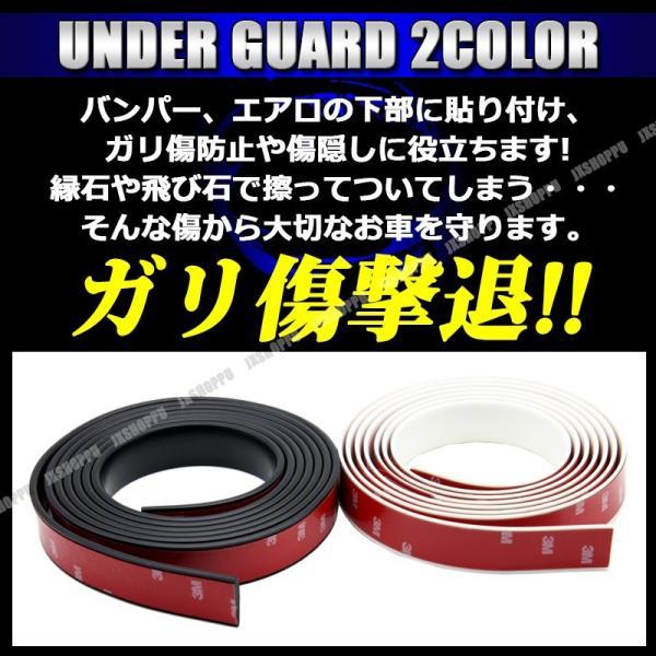 リップスポイラー アンダーガード アンダーモール 汎用 2.5m ガリ傷防止 傷防止 傷隠し エアロ PVC 3M製 両面テープ ブラック 黒 jxshoppu 02