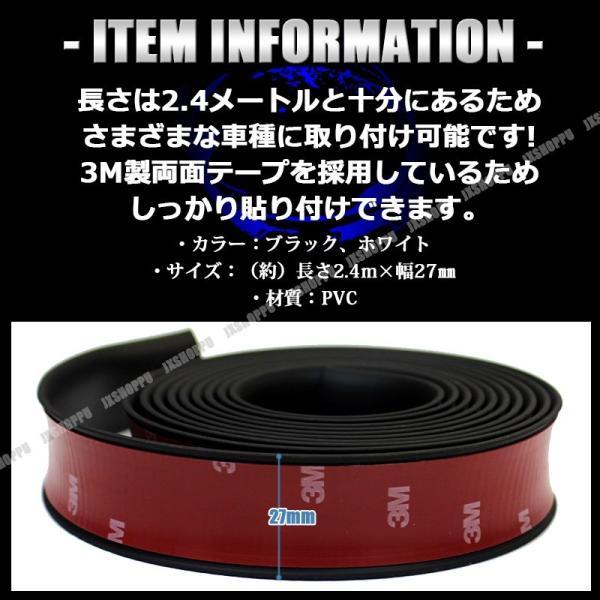 リップスポイラー アンダーガード アンダーモール 汎用 2.5m ガリ傷防止 傷防止 傷隠し エアロ PVC 3M製 両面テープ ブラック 黒 jxshoppu 03