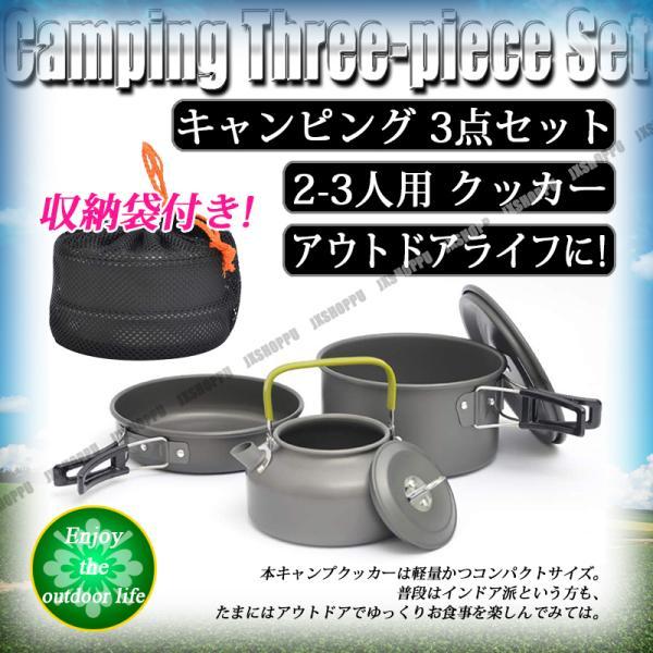 キャンピング 3点セット クッカー フライパン 鍋 やかん 収納袋付き アルミ合金 アウトドア ハイキング キャンプ 食器 調理器具 jxshoppu