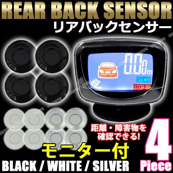 バックセンサー コーナー モニター付き クリアランスソナー リア 4個セット アラーム パーキングセンサー 警告音|jxshoppu