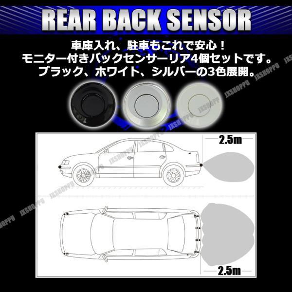 バックセンサー コーナー モニター付き クリアランスソナー リア 4個セット アラーム パーキングセンサー 警告音|jxshoppu|02