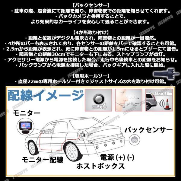 バックセンサー コーナー モニター付き クリアランスソナー リア 4個セット アラーム パーキングセンサー 警告音|jxshoppu|03