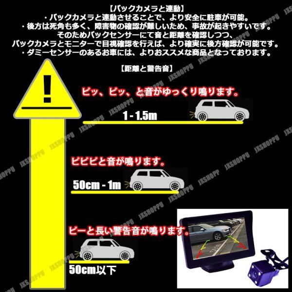 バックセンサー コーナー モニター付き クリアランスソナー リア 4個セット アラーム パーキングセンサー 警告音|jxshoppu|04
