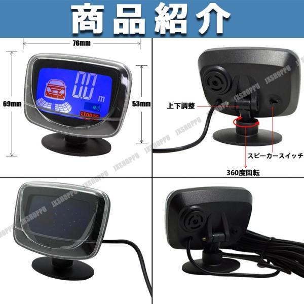 バックセンサー コーナー モニター付き クリアランスソナー リア 4個セット アラーム パーキングセンサー 警告音|jxshoppu|05
