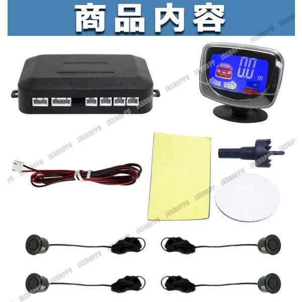 バックセンサー コーナー モニター付き クリアランスソナー リア 4個セット アラーム パーキングセンサー 警告音|jxshoppu|07