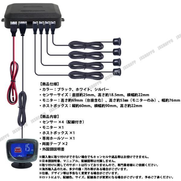 バックセンサー コーナー モニター付き クリアランスソナー リア 4個セット アラーム パーキングセンサー 警告音|jxshoppu|08