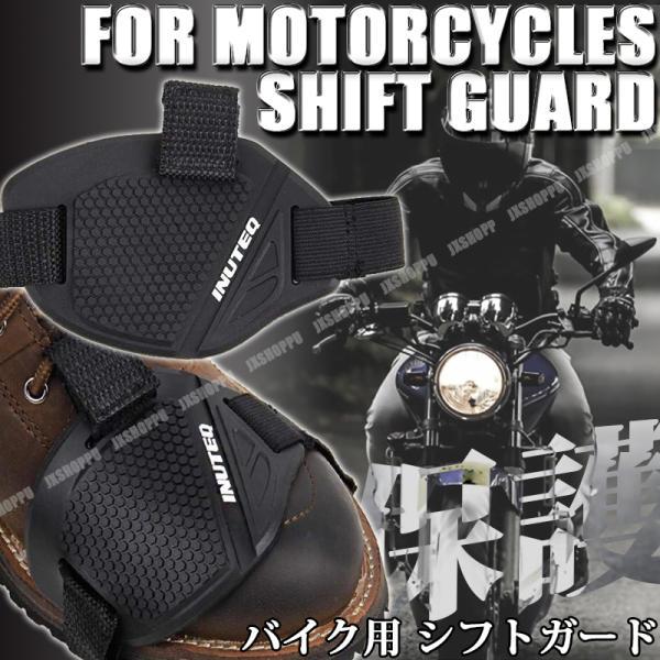 バイク用シフトチェンジパッドシフトパッドシフトガードシフトカバー滑り止め落ちにくい保護ブーツシューズ簡単装着
