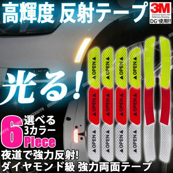 車用 反射テープ 6枚セット 3M ダイヤモンド級反射テープ 反射ステッカー 高反射力 蛍光 ドレスアップ カスタム パーツ カー用品 車 外装