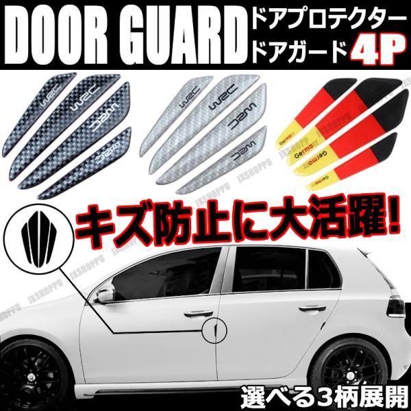 ドアガード ドアプロテクター 4Pセット ドアエッジプロテクター 汎用 傷防止 保護 カーボンブラック ドレスアップ カスタムパーツ カー用品 車 外装 トリム