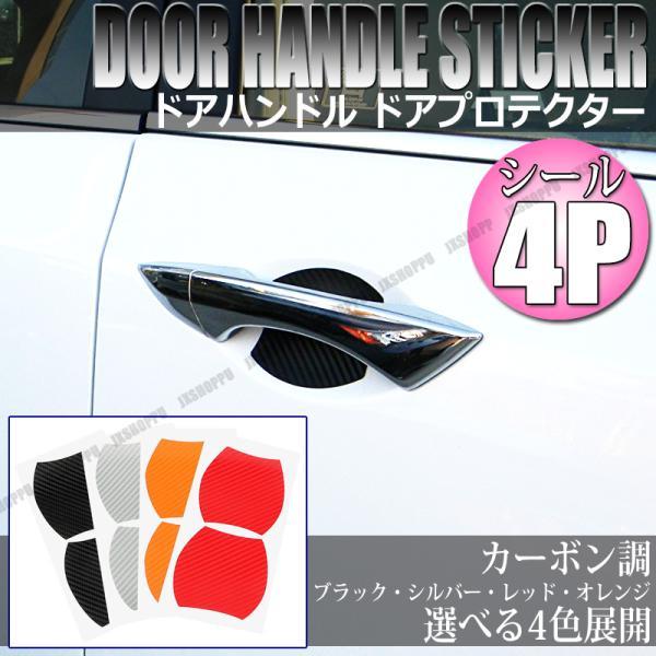 ドアハンドル ドアプロテクター カバー ステッカー 4枚セット カーボン調 保護シール フィルム 汎用 外装 ドレスアップ カスタム パーツ カー用品