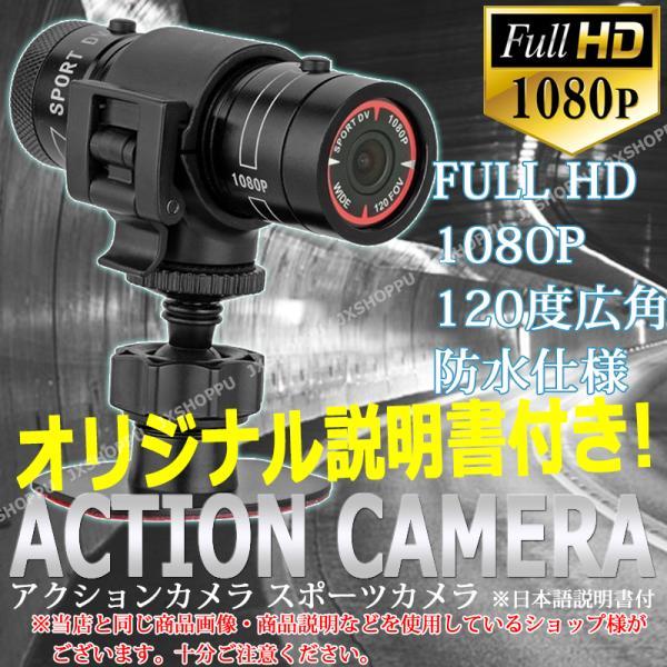 アクションカメラ スポーツカメラ 超小型 F9 FULL HD 1080P 120度広角レンズ ドライブレコーダー ドラレコ 防水アルミ合金 バイク 自転車 日本語説明書付|jxshoppu