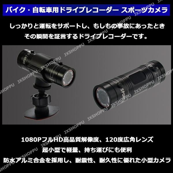 アクションカメラ スポーツカメラ 超小型 F9 FULL HD 1080P 120度広角レンズ ドライブレコーダー ドラレコ 防水アルミ合金 バイク 自転車 日本語説明書付|jxshoppu|02