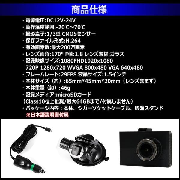 ドライブレコーダー ドラレコ SONY製センサー 高画質 12V/24V対応 フルHD 1080P 広角170度 Gセンサー 駐車監視 動体検知 日本語説明書付 DR1000FHD|jxshoppu|05