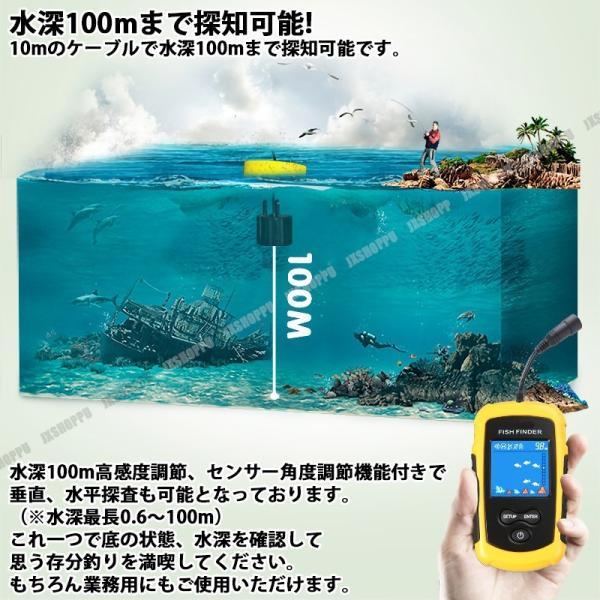 最新 カラー液晶 魚群探知機 100m探査 魚探 ポケ探 ポケット魚群探知機 ソナー 電池 小型 釣り フィッシング|jxshoppu|05