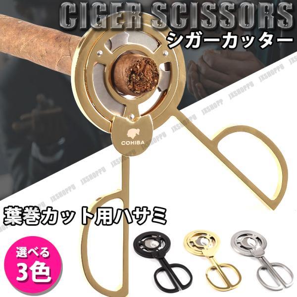シガーカッター はさみ型 ハサミ 葉巻カッター タバコ 煙草 カット 安全 ゴールド 金 シルバー 銀