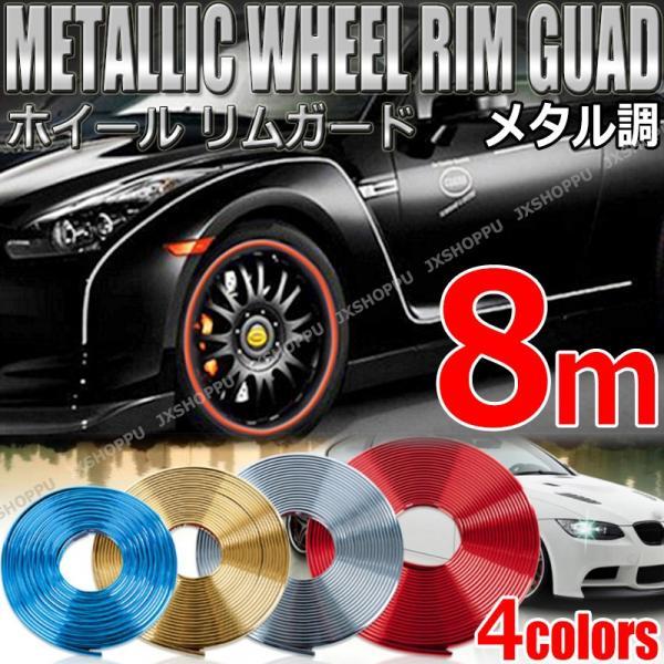 メッキ仕様 リムガード プロテクター モール ガード 8m テープ 汎用 保護 ホイール タイヤ ライン キズ防止 キズ隠し ガリ傷防止|jxshoppu