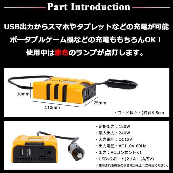 車載 カーインバーター シガーソケット給電 120W AC110V イエロー 黄色 スマホ タブレット 急速 充電 2.1A 1A 軽量 静音 12V カー用品|jxshoppu|03