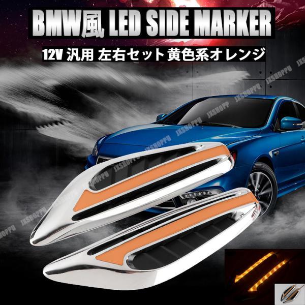 LEDデイライト BMW風 サイドマーカー ウィンカー 黄色系オレンジ 12V 汎用 左右セット サイドステップ フェンダー カスタム ドレスアップ