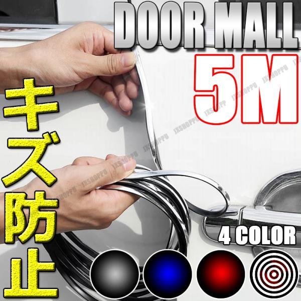 ドアモール 5m メッキ 汎用 傷防止 衝撃 保護 音防止 リア サイド ボンネット 両面テープ カー用品 ドレスアップ スクラッチ トリム