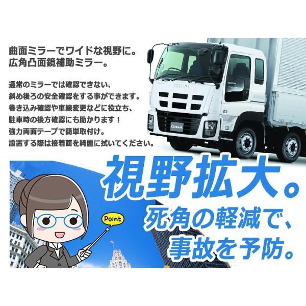 サイドミラー用 補助ミラー 丸型 75mm トラック 軽トラ 大型車 凸面鏡 事故 予防 駐車 確認 カバー 角度|jxshoppu|02