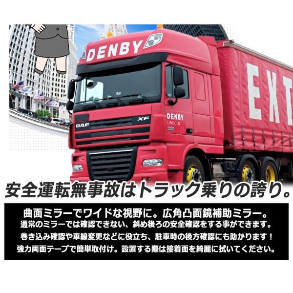 サイドミラー用 補助ミラー 丸型 75mm トラック 軽トラ 大型車 凸面鏡 事故 予防 駐車 確認 カバー 角度|jxshoppu|03