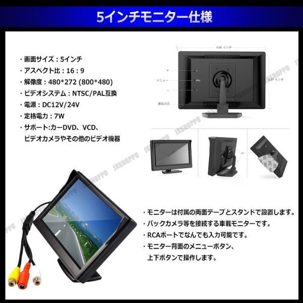 12V車用 オンダッシュモニター 5インチ 液晶モニター バックカメラ スタンド フロント 吸盤で設置可能|jxshoppu|02