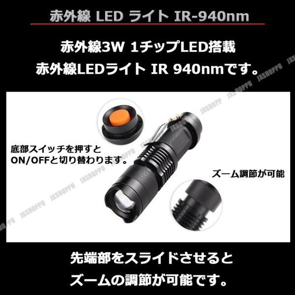 赤外線 LED ライト IR 940nm ナイトビジョン 懐中電灯 ズーム機能搭載 ZOOM LED搭載 小型 軽量 暗視 防水 アルミニウム合金|jxshoppu|02