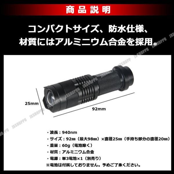 赤外線 LED ライト IR 940nm ナイトビジョン 懐中電灯 ズーム機能搭載 ZOOM LED搭載 小型 軽量 暗視 防水 アルミニウム合金|jxshoppu|03