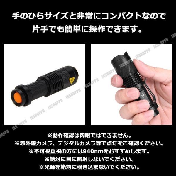 赤外線 LED ライト IR 940nm ナイトビジョン 懐中電灯 ズーム機能搭載 ZOOM LED搭載 小型 軽量 暗視 防水 アルミニウム合金|jxshoppu|04