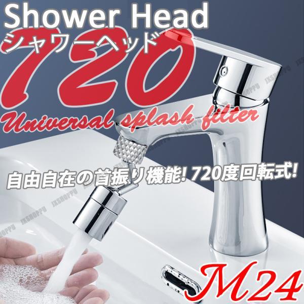 蛇口シャワーキッチンシャワーヘッド720度オスネジ24mmユニバーサルスプラッシュフィルター首振り節水シャワー水流泡沫吐水切替上