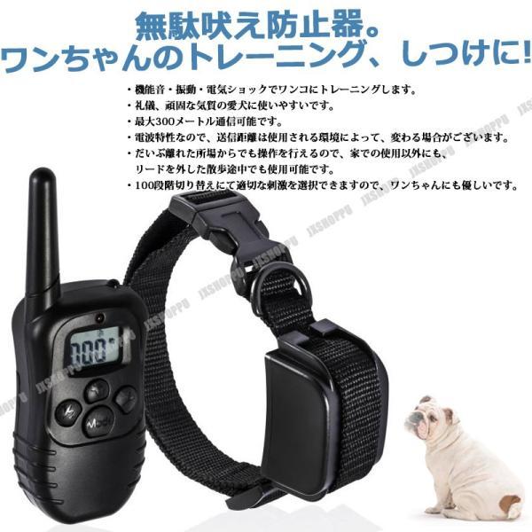 無駄吠え防止 犬 首輪 しつけ トレーニング 無駄吠え防止器 ワンちゃん ペット用品 便利 グッズ|jxshoppu|02