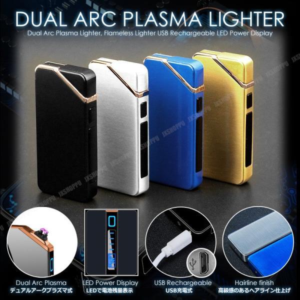 電子ライター ライター プラズマライター USB 充電 ヘアライン デュアル アーク 着火 タバコ 煙草 ガス オイル 不要 USB充電式