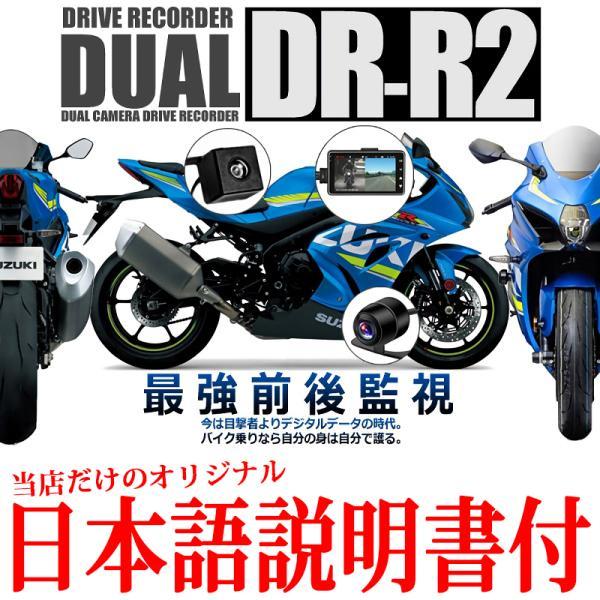 バイク用 ドライブレコーダー ドラレコ 前後撮影 ダブルカメラ 720p Gセンサー ループ録画 防水 IP68 140度広角 日本語説明書付|jxshoppu