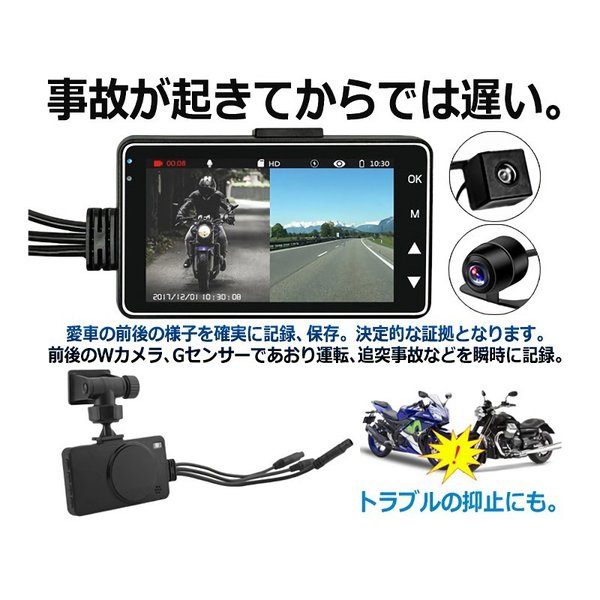 バイク用 ドライブレコーダー ドラレコ 前後撮影 ダブルカメラ 720p Gセンサー ループ録画 防水 IP68 140度広角 日本語説明書付|jxshoppu|02
