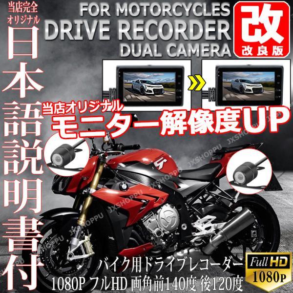 【改良版】ドライブレコーダー バイク用 ドラレコ 前後撮影 高画質 1080P フルHD 140度広角 防水 Gセンサー 3インチモニター アクションカメラ 日本語説明書付|jxshoppu
