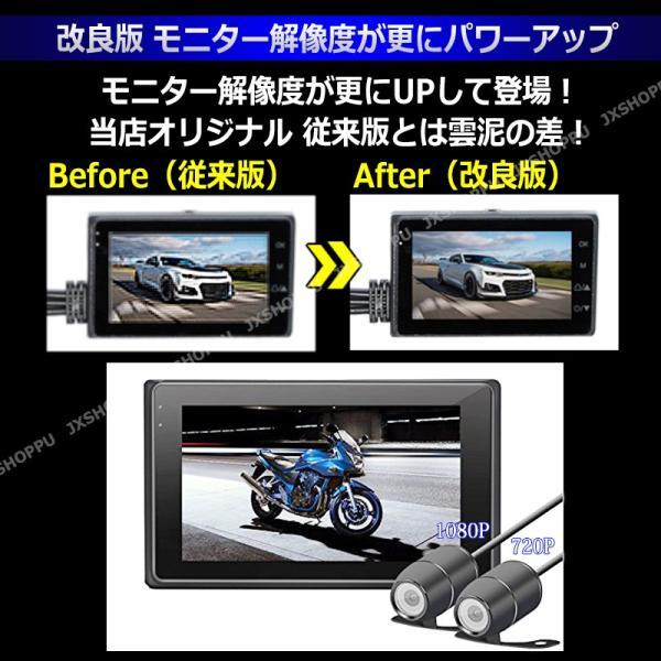 【改良版】ドライブレコーダー バイク用 ドラレコ 前後撮影 高画質 1080P フルHD 140度広角 防水 Gセンサー 3インチモニター アクションカメラ 日本語説明書付|jxshoppu|02