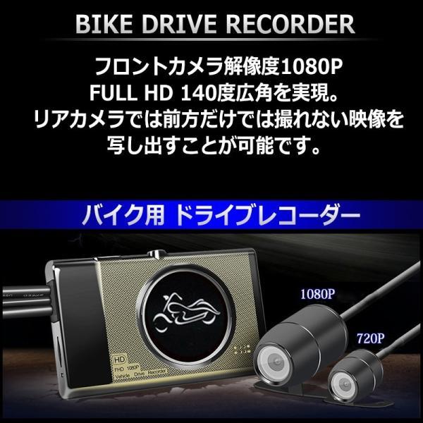 【改良版】ドライブレコーダー バイク用 ドラレコ 前後撮影 高画質 1080P フルHD 140度広角 防水 Gセンサー 3インチモニター アクションカメラ 日本語説明書付|jxshoppu|03