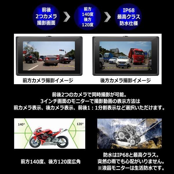 【改良版】ドライブレコーダー バイク用 ドラレコ 前後撮影 高画質 1080P フルHD 140度広角 防水 Gセンサー 3インチモニター アクションカメラ 日本語説明書付|jxshoppu|04