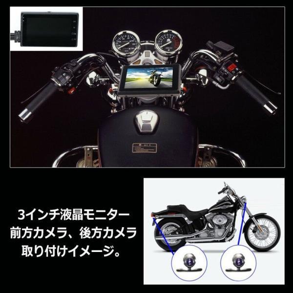 【改良版】ドライブレコーダー バイク用 ドラレコ 前後撮影 高画質 1080P フルHD 140度広角 防水 Gセンサー 3インチモニター アクションカメラ 日本語説明書付|jxshoppu|05