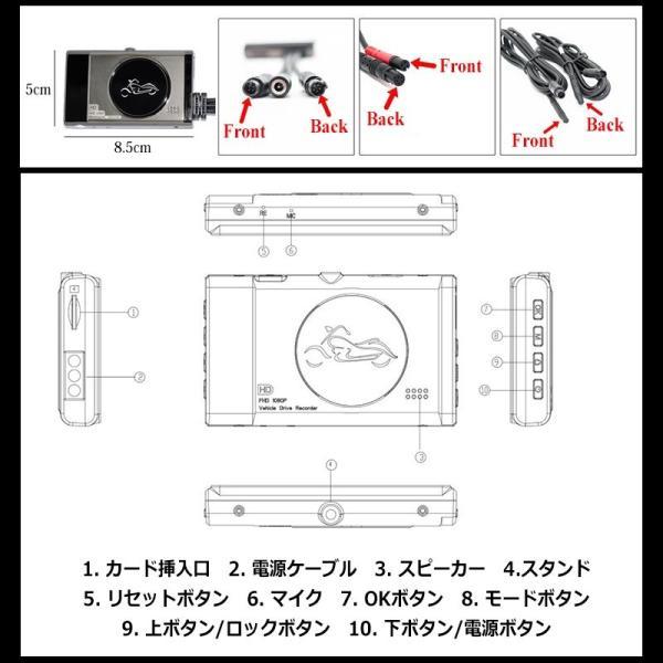 【改良版】ドライブレコーダー バイク用 ドラレコ 前後撮影 高画質 1080P フルHD 140度広角 防水 Gセンサー 3インチモニター アクションカメラ 日本語説明書付|jxshoppu|06