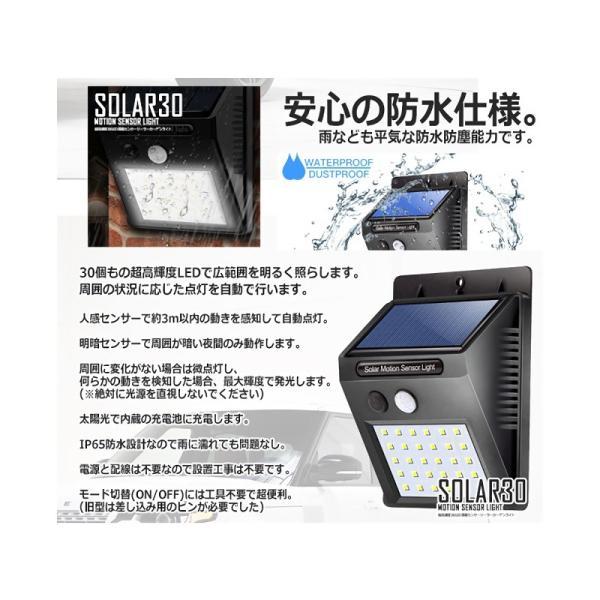 2個セット 30LED ソーラーライト センサーライト 玄関 LED 照明 太陽光発電 光感 人感センサー 自動点灯 IP65 防水 防犯 常夜灯 ガレージ 日本語説明書付き|jxshoppu|03